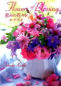恵みの花々をカードブック [ 神田隆 ]