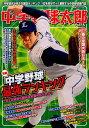 中学野球太郎(VOL.15) (廣済堂ベストムック)