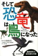 そして恐竜は鳥になった