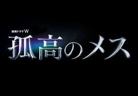 連続ドラマW 孤高のメス Blu-ray BOX【Blu-ray】 [ 滝沢秀明 ]