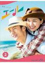 連続テレビ小説 エール 完全版 Blu-ray BOX2【Blu-ray】 [ 窪田正孝 ]