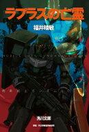 ラプラスの亡霊 機動戦士ガンダムUC(5)