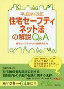 【謝恩価格本】平成29年改正住宅セーフティネット法の解説Q&A