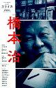 ユリイカ臨時増刊号(5 2019(第51巻第7号)) 詩と批評 総特集:橋本治