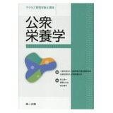 公衆栄養学第6版 (サクセス管理栄養士講座)