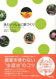 虫といっしょに庭づくり オーガニック・ガーデン・ハンドブック [ ひきちガーデンサービス ]