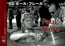 伝記ポール・フレール 偉大なるレーシングカードライバー&ジャーナリストの [ セルジュ・デュボア ]