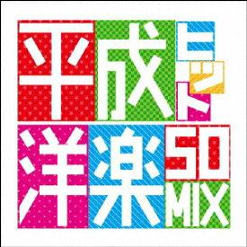 平成ヒット洋楽50MIX [ (V.A.) ]
