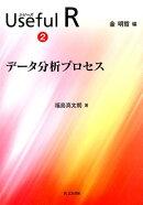 シリーズUseful R(2)