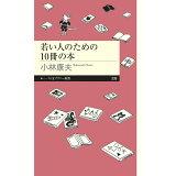 若い人のための10冊の本 (ちくまプリマー新書)