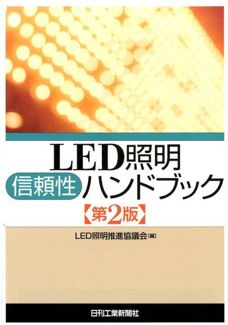 LED照明信頼性ハンドブック第2版 [ LED照明推進協議会 ]