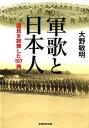 軍歌と日本人 国民を鼓舞した197曲 [ 大野敏明 ]