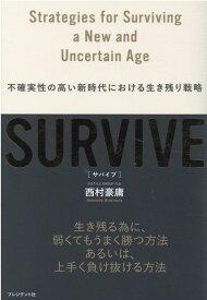SURVIVE 不確実性の高い新時代における生き残り戦略 [ 西村豪庸 ]