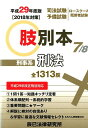 肢別本(7 平成29年度版) 司法試験/予備試験/ロースクール既修者試験 刑事系刑法