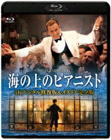 海の上のピアニスト 4Kデジタル修復版&イタリア完全版【Blu-ray】 [ ティム・ロス ]