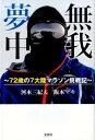 無我夢中 〜72歳の7大陸マラソン挑戦記〜 [ 河本三紀夫 ]