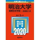 明治大学(国際日本学部ー一般選抜入試)(2020年版) (大学入試シリーズ)
