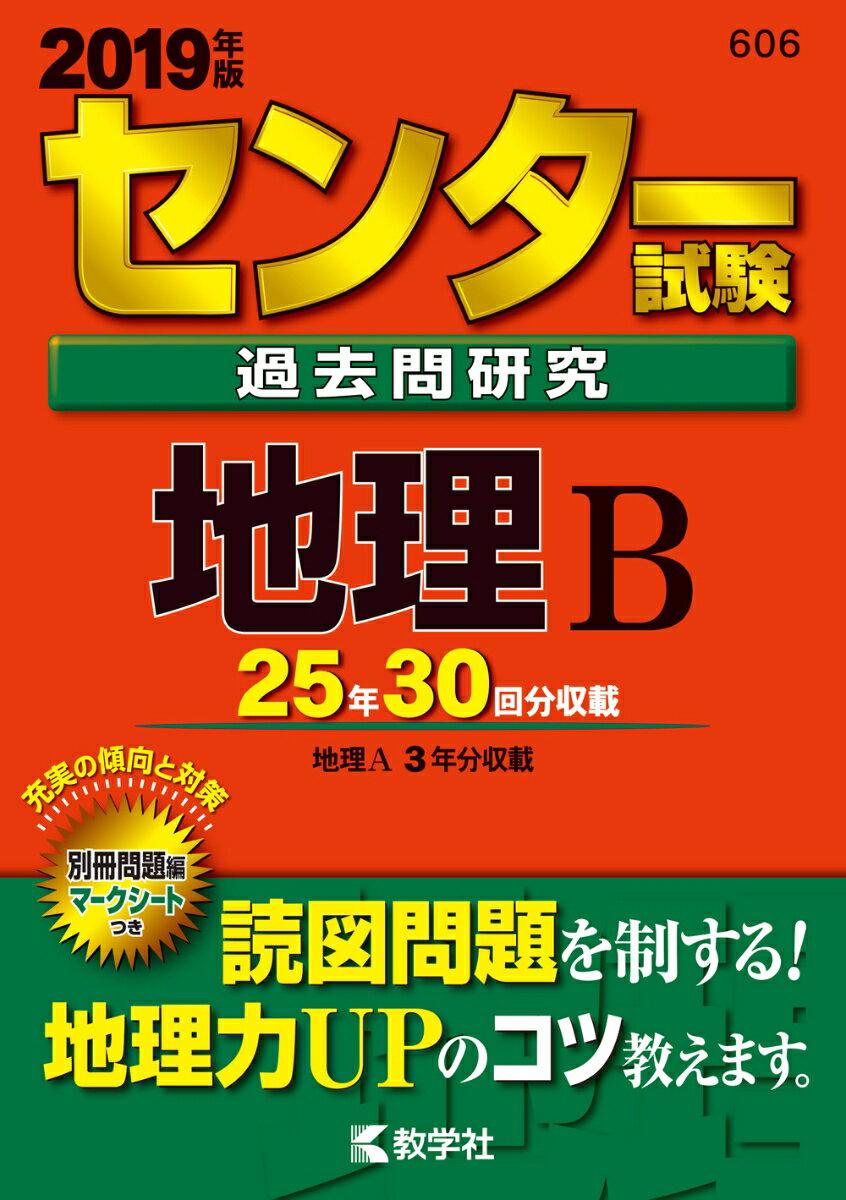 センター試験過去問研究地理B(2019年版) (センター赤本シリーズ)