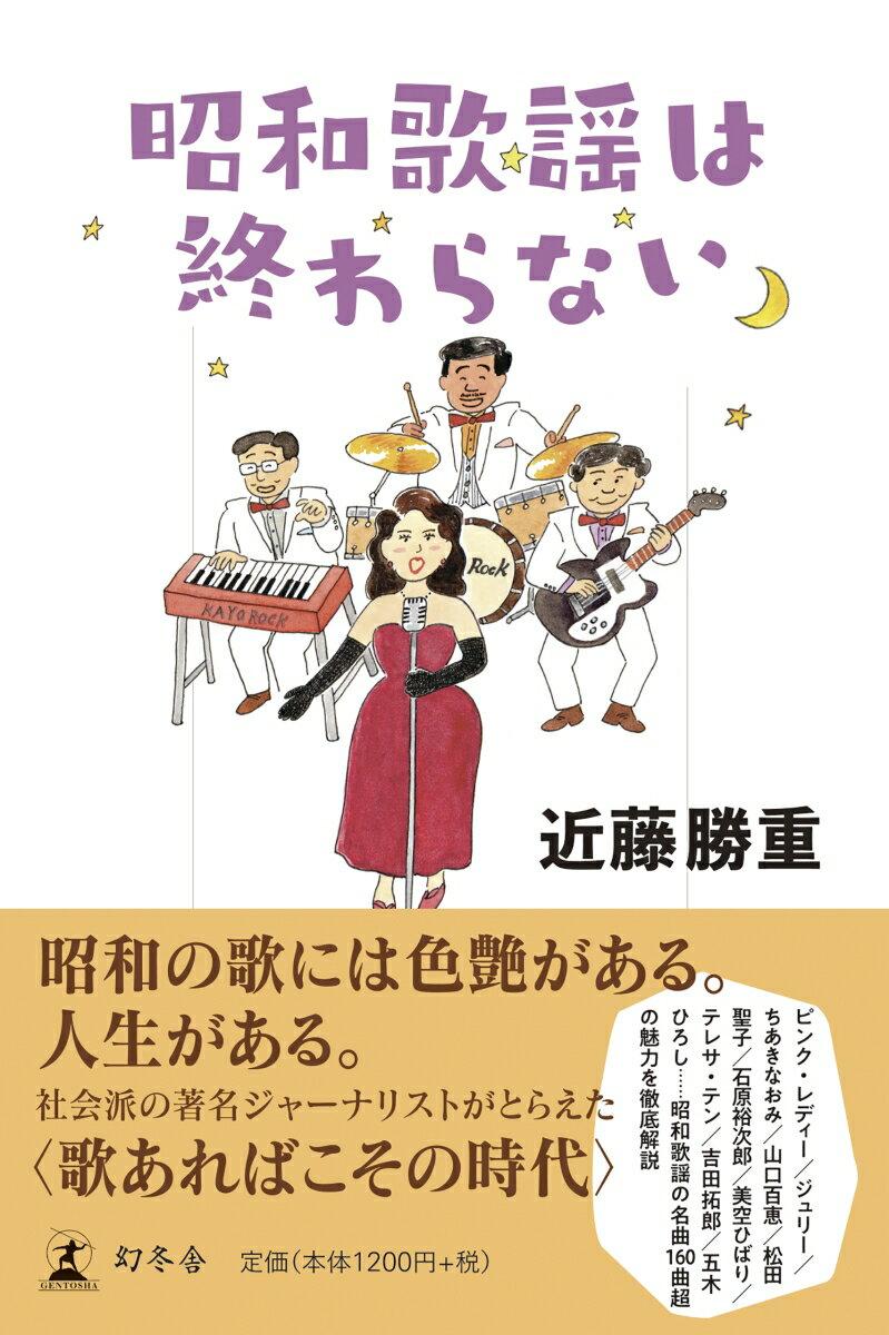 昭和歌謡は終わらない [ 近藤勝重 ]
