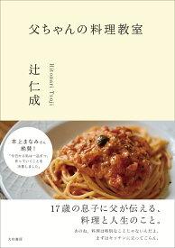 父ちゃんの料理教室 [ 辻 仁成 ]