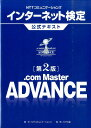 NTTコミュニケーションズインターネット検定公式テキスト.com Master第2版 [ NTTコミュニケーションズ株式会社 ]