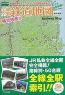 【バーゲン本】全線全駅鉄道地図 東日本版