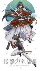 活撃 刀剣乱舞 6(完全生産限定版)【Blu-ray】