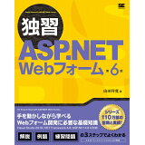 独習ASP.NET Webフォーム第6版