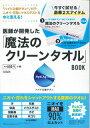 「ハイドロ銀チタン」で 汗・ニオイ・花粉・ハウスダストを水に変える! 医師が開発した「魔法のクリーンタオル」BOOK…