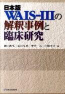 日本版WAIS-3の解釈事例と臨床研究