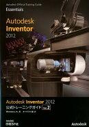 Autodesk Inventor 2012公式トレーニングガイド(vol.2)