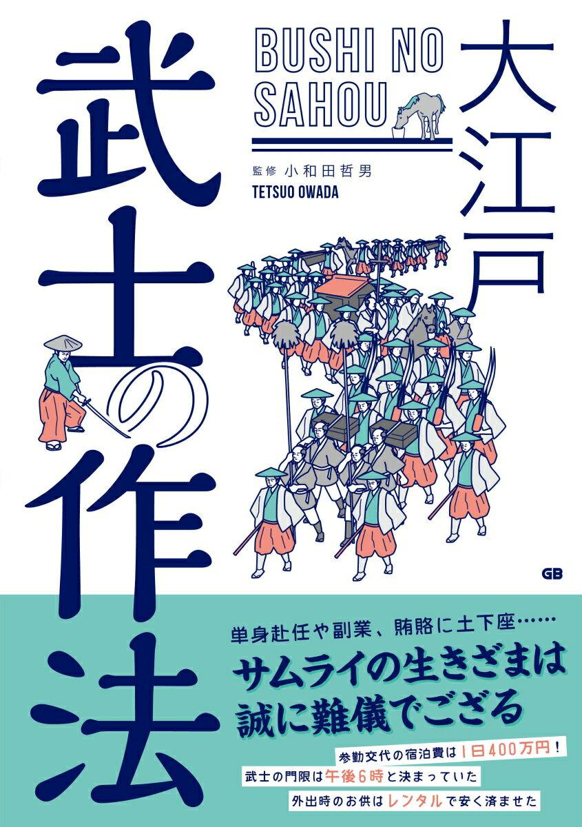 大江戸武士の作法 [ 小和田哲男 ]