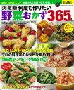 【バーゲン本】何度も作りたい野菜おかず365品 決定版 [ 絶品!BESTレシピ ]
