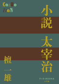 小説 太宰治 (P+D BOOKS) [ 檀 一雄 ]