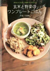 玄米と野菜のワンプレートごはん きれいになる「ゆるマクロビ」 [ 中島子嶺麻 ]