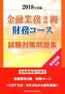 金融業務2級財務コース試験対策問題集(2018年度版)