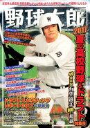 野球太郎(No.023)