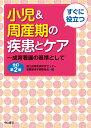 すぐに役立つ小児&周産期の疾患とケア全訂第2版 [ 国立成育医療研究センター ]