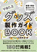 グッズ製作ガイドBOOK ver.2