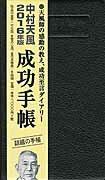 中村天風成功手帳(2016年 普及版)