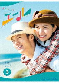 連続テレビ小説 エール 完全版 Blu-ray BOX3【Blu-ray】 [ 窪田正孝 ]