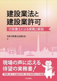 建設業法と建設業許可 行政書士による実務と解説 [ 日本行政書士会連合会 ]