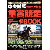 中央競馬重賞競走データBOOK(2020年度版) (にちぶんMOOK)