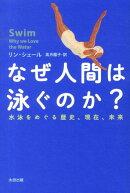 【謝恩価格本】なぜ人間は泳ぐのか?
