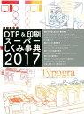 DTP&印刷スーパーしくみ事典 2017 [ ボーンデジタル書籍編集部 ]