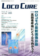 LOCO CURE(vol.4 no.4(2018)