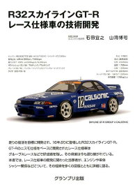 R32スカイラインGT-Rレース仕様車の技術開発新装版 [ 石田宜之 ]