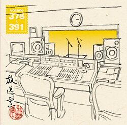 放送室 VOL.376〜391