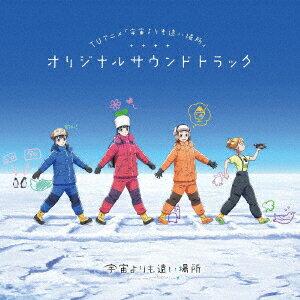 TVアニメ「宇宙よりも遠い場所」オリジナルサウンドトラック [ 藤澤慶昌 ]