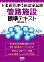下水道管理技術認定試験 管路施設 標準テキスト [ 関根 康生 ]